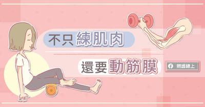 照護線上》不只練肌肉,還要動筋膜(懶人包)