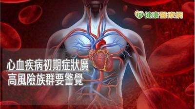 健康醫療網》心血管疾病初期症狀易忽略 健檢「加一項」保命