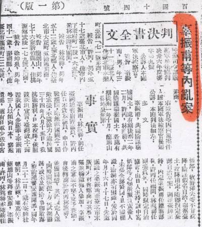 法操》台灣獨立事件