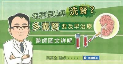 照護線上》年紀輕輕就洗腎?多囊腎要及早治療,醫師圖文詳解