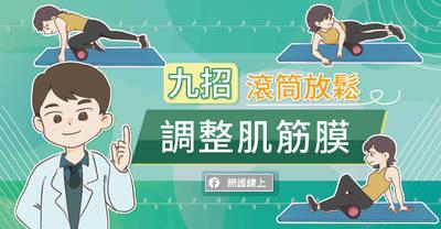 照護線上》善用九招滾筒放鬆,調整肌筋膜(懶人包)