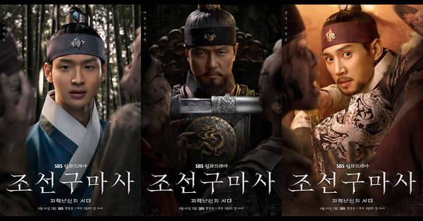 即食歷史》【歷史劇風波】被腰斬停播的韓劇《朝鮮驅魔師》,背後觸碰了哪些歷史文化因素?