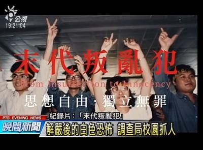 法操》「惡法」刑法第100條因此案修正!—獨立台灣會案