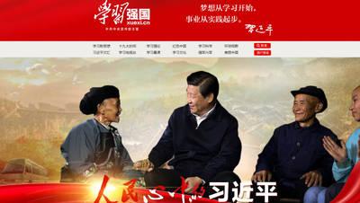 研之有物》今天向黨交出靈魂了嗎?鞏固中國政權的「學習」活動