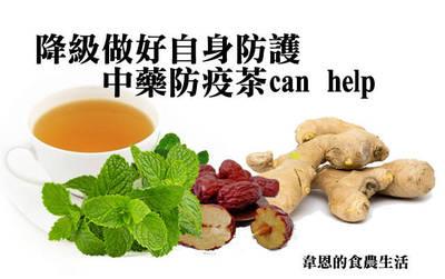 韋恩的食農生活》降級做好自身防護,中藥防疫茶can help!