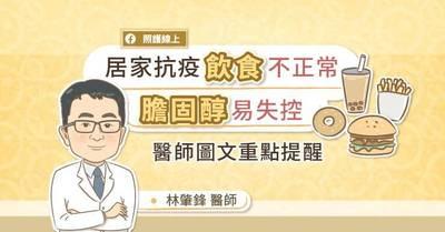 照護線上》居家抗疫飲食不正常,膽固醇易失控,醫師圖文重點提醒