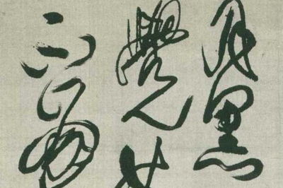 漫遊藝術史》另一種觀看草書的方式——以傅山為例