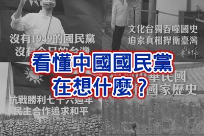 台灣回憶探險團》看懂中國國民黨在想什麼?