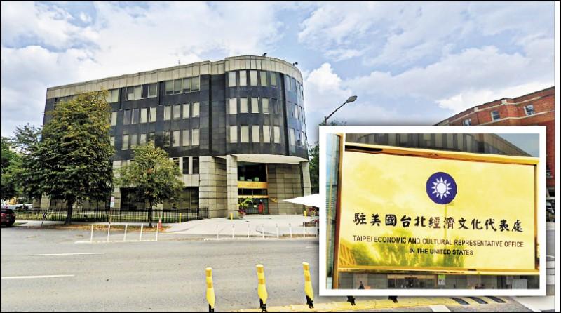 星期專論》「台北」還是「台灣」?TECRO的正名