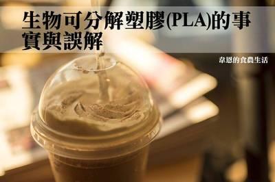 韋恩的食農生活》生物可分解塑膠(PLA)的事實與誤解