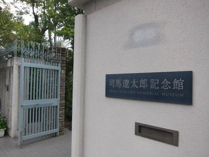 遼太郎 記念 館 司馬