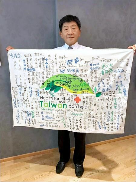 衛福部長陳時中帶著「Health for all, Taiwan can help」的布條前往日 內瓦,上面滿滿是國人、僑胞及外國友人的支持簽名。 (衛福部提供)