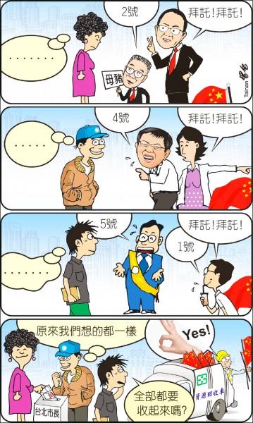中華民國派、台灣派的共同選擇
