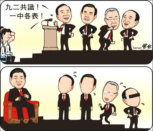 台灣四大無臉男