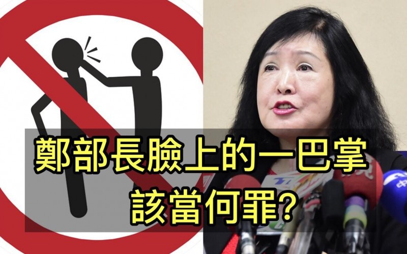 法律白話文小學堂》鄭部長臉上的一巴掌,該當何罪?