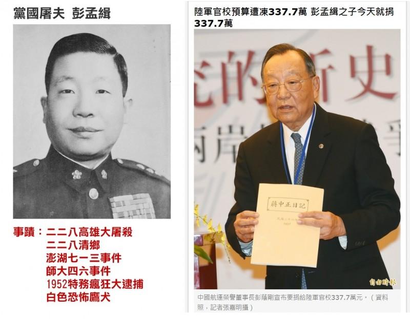 台灣回憶探險團》由彭孟緝之子捐款陸軍官校事件看轉型正義