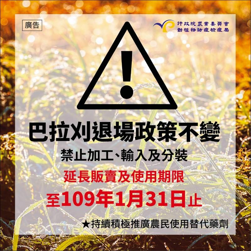 目前巴拉刈可以用到明年1月。(防檢局提供)