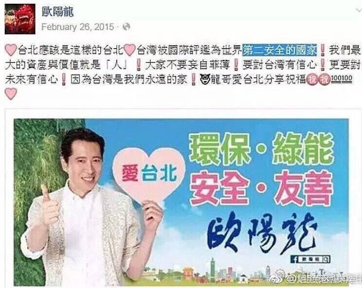 歐陽龍就是中國所稱的台獨,怪民進黨有用嗎?