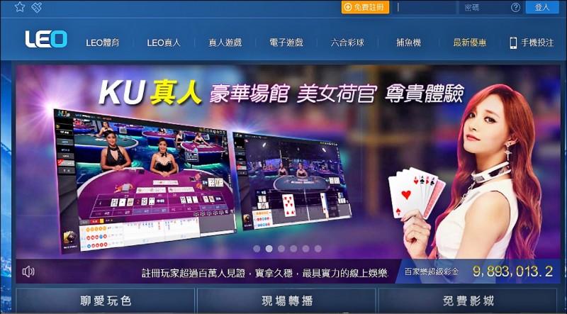 九州娛樂城賭博網站經營者以1:1比例,將賭客匯款轉換成點數讓其下注撲克牌、百家樂。(記者陳慰慈翻攝)
