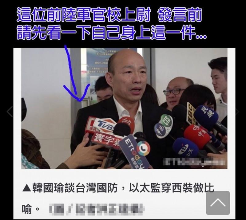 韓國瑜像一個太監?