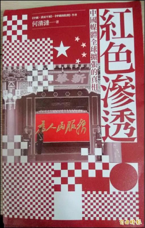 中國流亡學者何清漣在其「紅色滲透」一書描述被中國收買的部分台灣媒體,替中國宣傳大一統的中國夢。它們在特定頻道、網路社群、平面媒體以民主言論自由為掩謢,用尊崇「民族救星」的規格,瘋狂造神,完全無視新聞專業與事實真相。(資料照,記者鍾麗華攝)