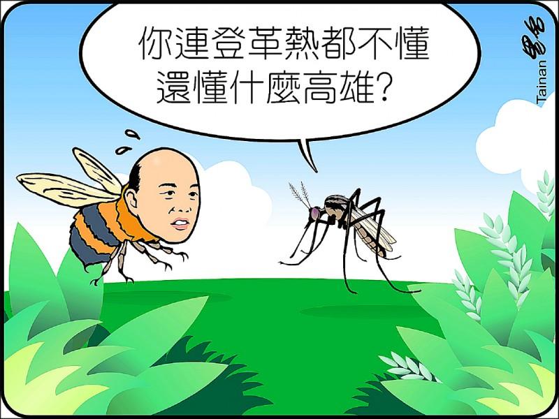 蚊子與番薯粉的對話