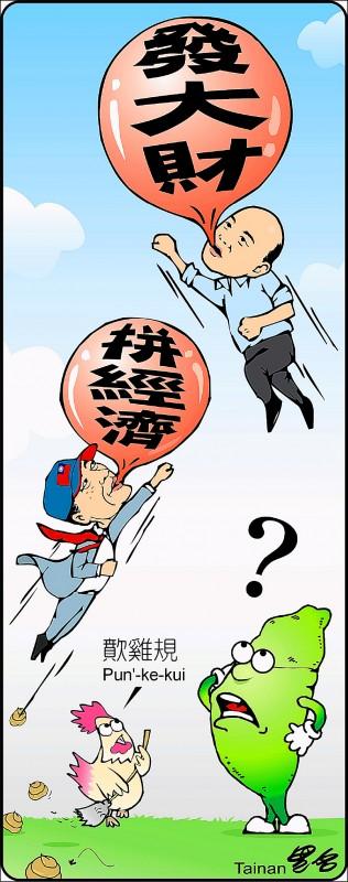 吹氣球大賽