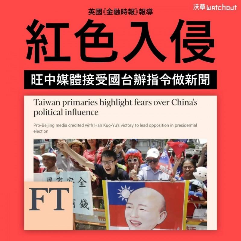 紅媒覺得冤枉真是台灣最大笑話!