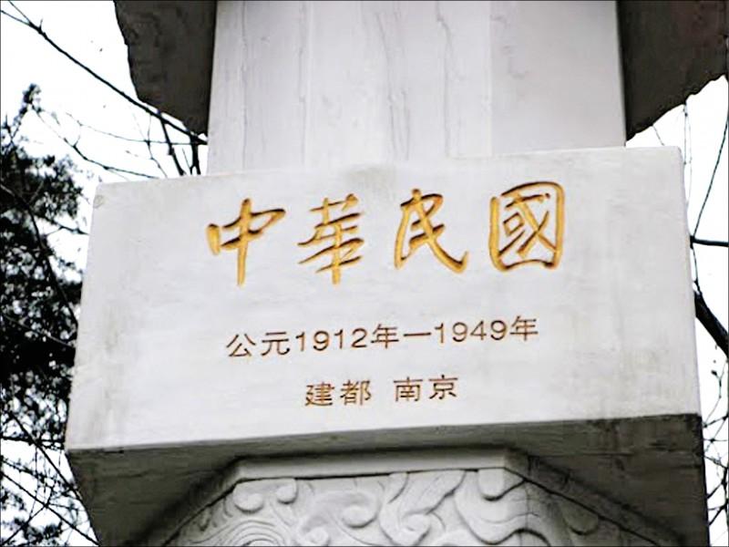 中華民國在哪一天滅亡?