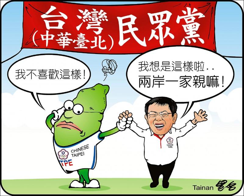 台灣民眾擋