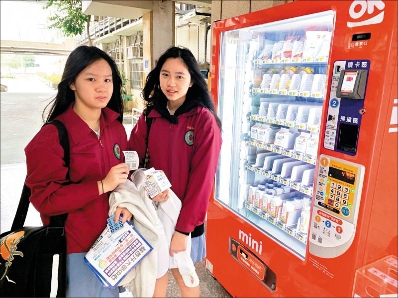 反對智慧自動販賣機進入小學校園