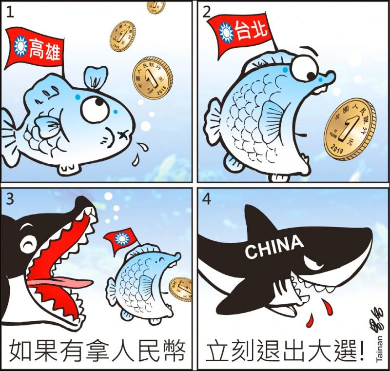 吃人民幣的魚