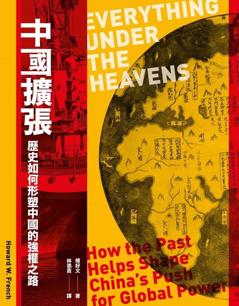 中国扩张:历史如何形塑中国的强权之路——从「朝贡体系」理解中国真正的行为模式
