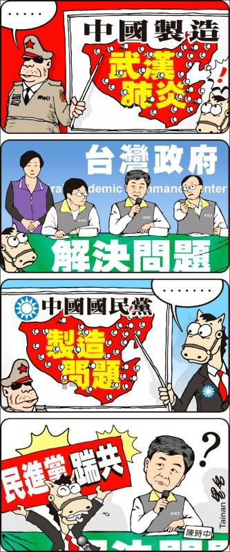 民進黨踹共