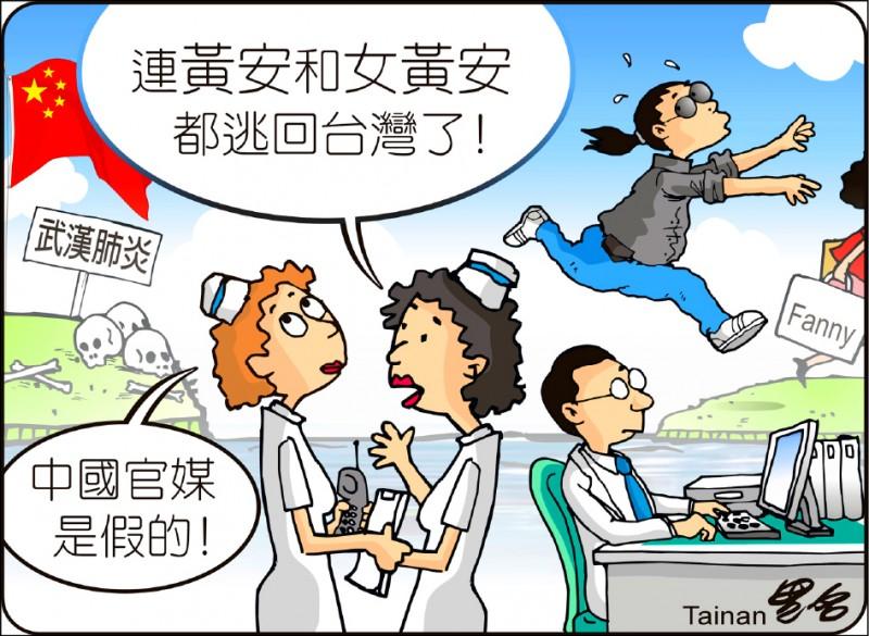 兩個黃安,都逃回台灣