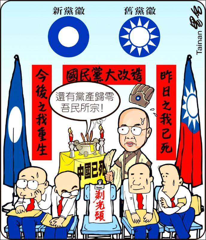 剃光頭改造國民黨