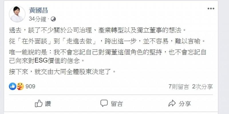 賀國昌律師即將榮任大同獨立董事