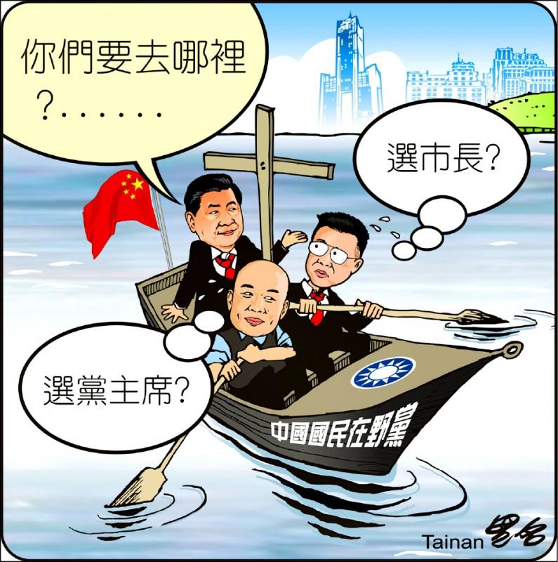 中國國民在野黨