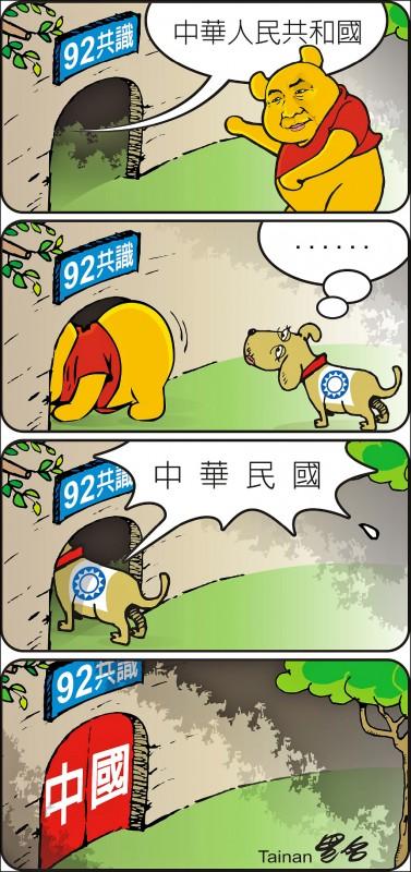 九二共識就是一個中國