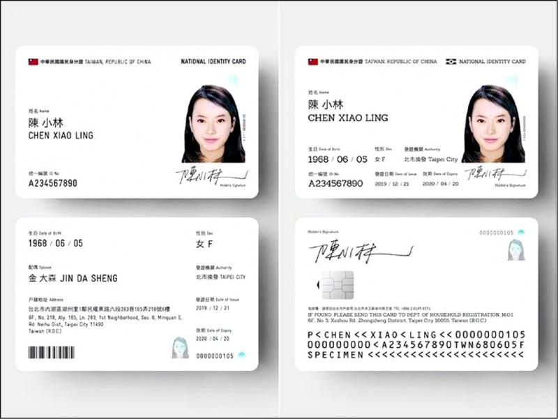 具有中國特色的數位身分證