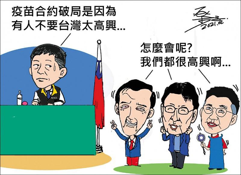 誰不要台灣太高興?