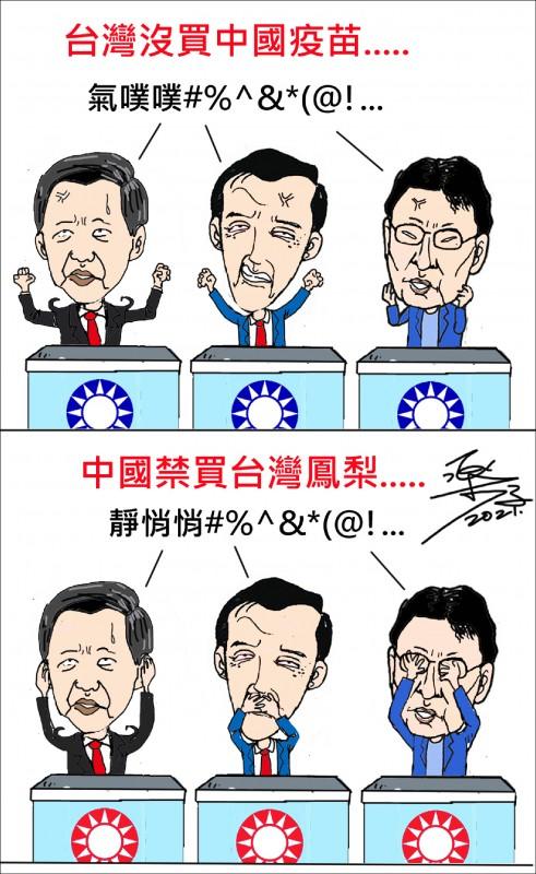 老K的台灣鳳梨與中國疫苗