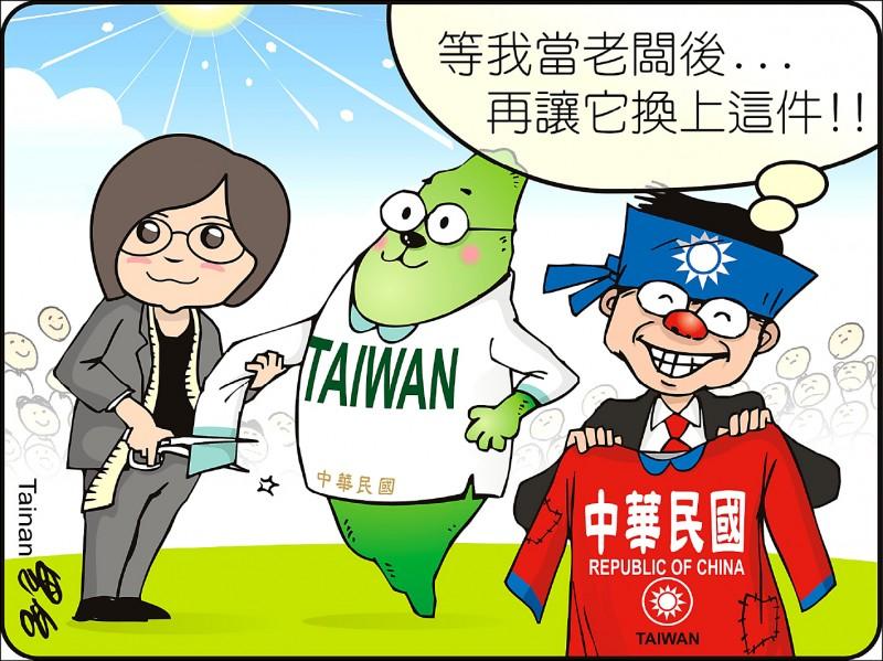 台灣的衣服