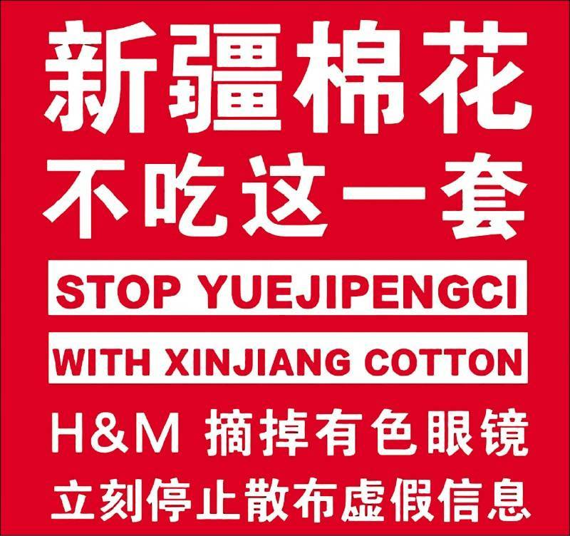 新疆棉事件,看見紅色中國的社會控制!