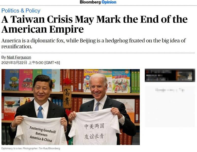 得台灣者得自由民主!