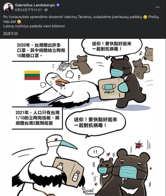 看看立陶宛,想想台灣