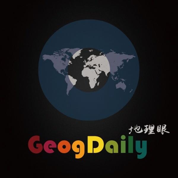 地理眼GeogDaily