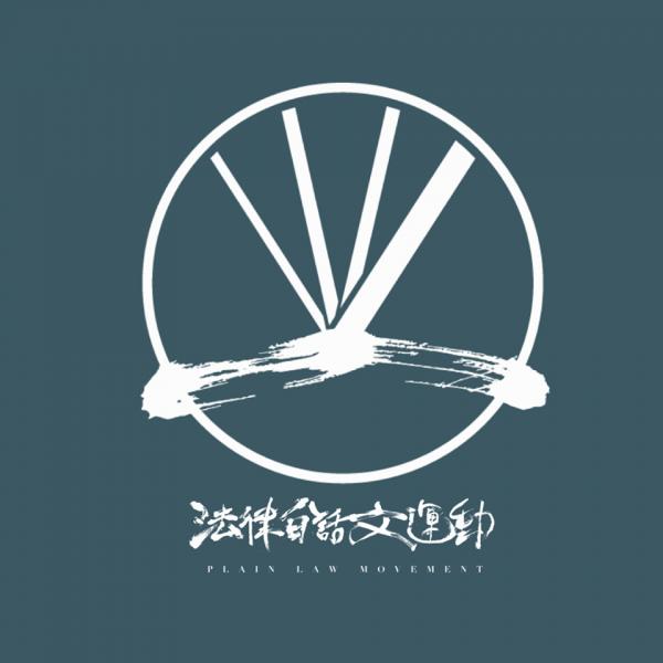 法律白話文小學堂