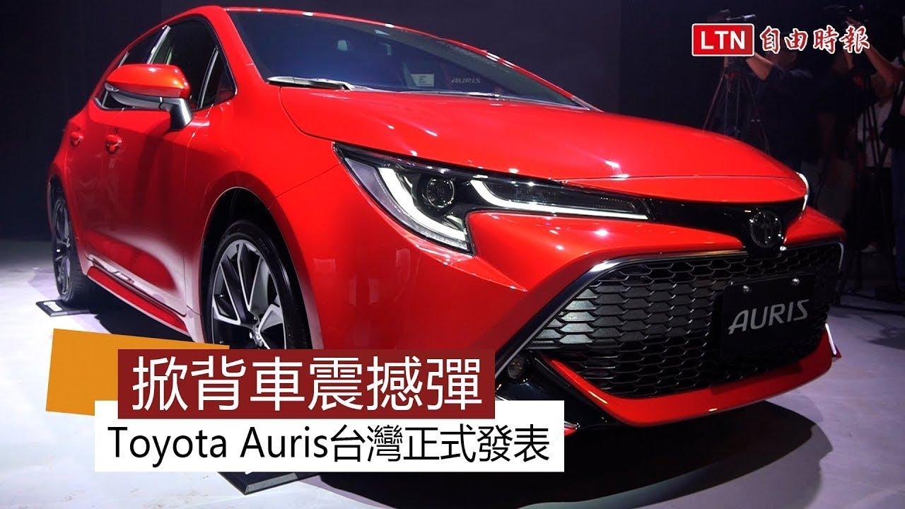 Toyota Auris 台灣發表,售價比預接單價再降 4 萬元!(內有發表會影音)