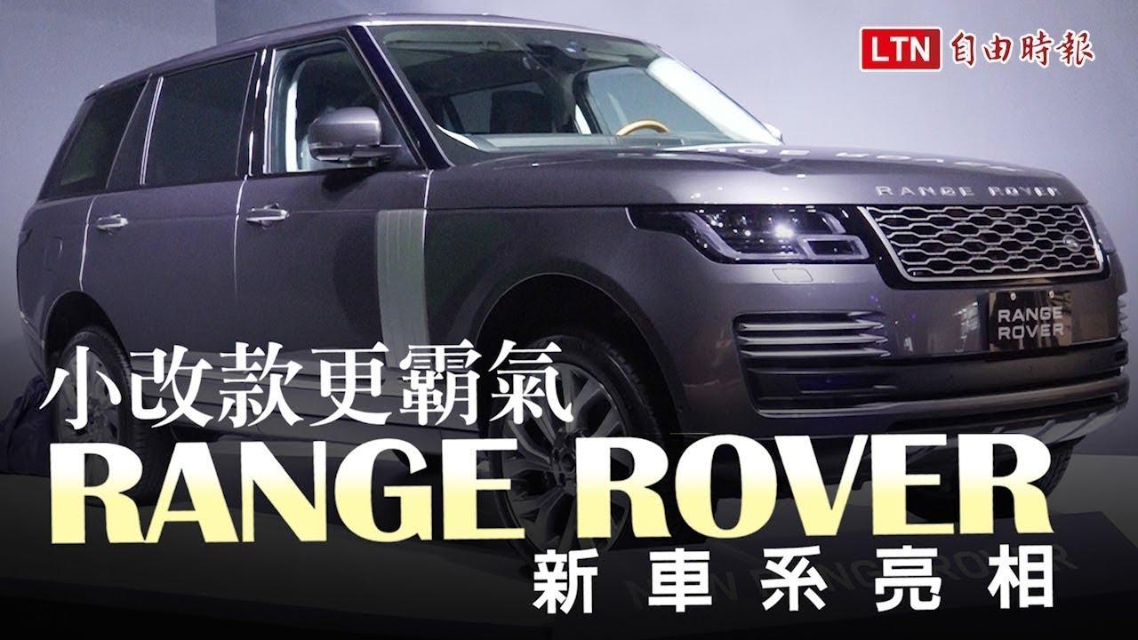 【現場直擊】Land Rover 小改款 Range Rover/Range Rover